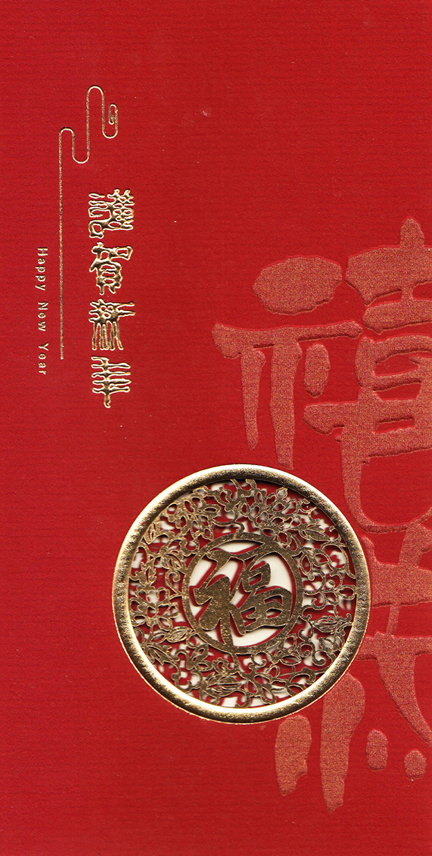 Chinese New Year Card B